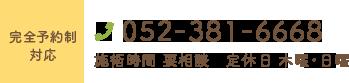 0523816668